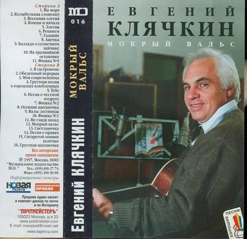 """Клячкин Евгений, """"Мокрый вальс"""", 1997"""
