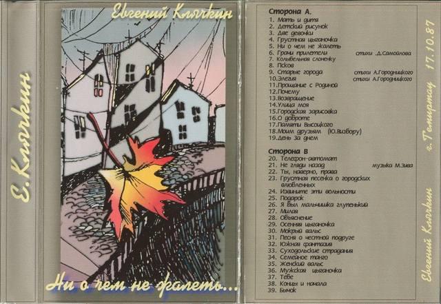 Клячкин Евгений, Концерт в Темиртау 17.10.1987