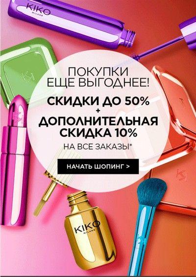 Промокод KIKO MILANO (kikocosmetics.com). Дополнительно -10% на все товары (и даже SALE!)