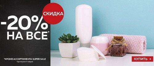 Промокод Бьютека (dm-shop.ru). Скидка 20% на весь заказ + подарок