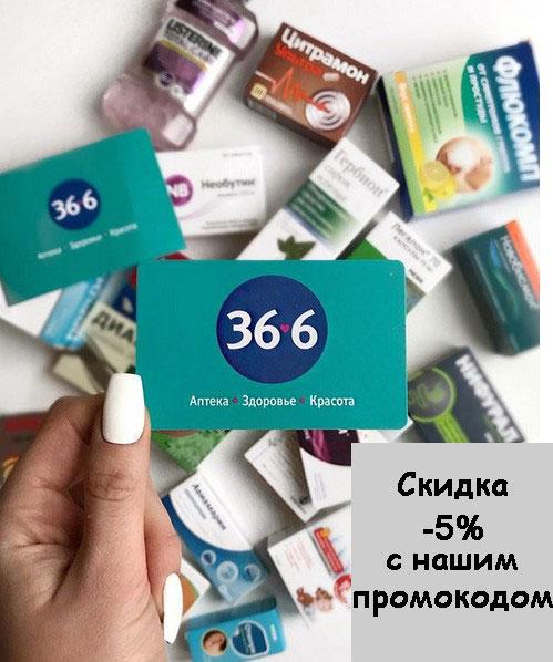 Промокод Аптека 366. Скидка 5% на весь заказ