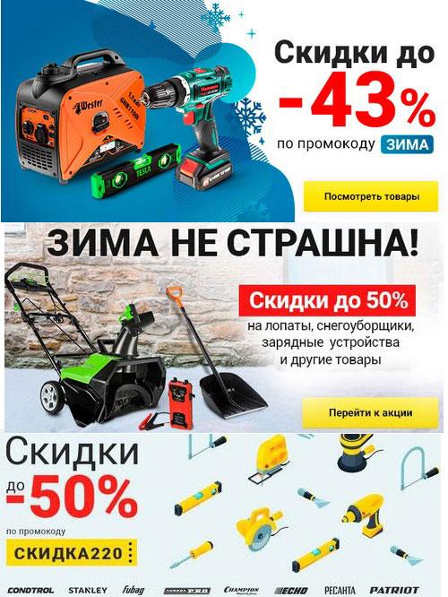 Промокод 220 Вольт (220-volt.ru). Скидка до 50% на дрели и болгарки, на лопаты, снегоуборочную и автомобильную технику