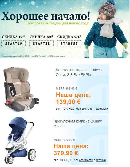 Промокоды kidsroom. Скидка 5 Евро, 10 Евро и 5% на весь заказ, -10% на стульчики для кормления, -50 Евро на коляски Hartan и -3% на товары брендов Cybex и Isofix