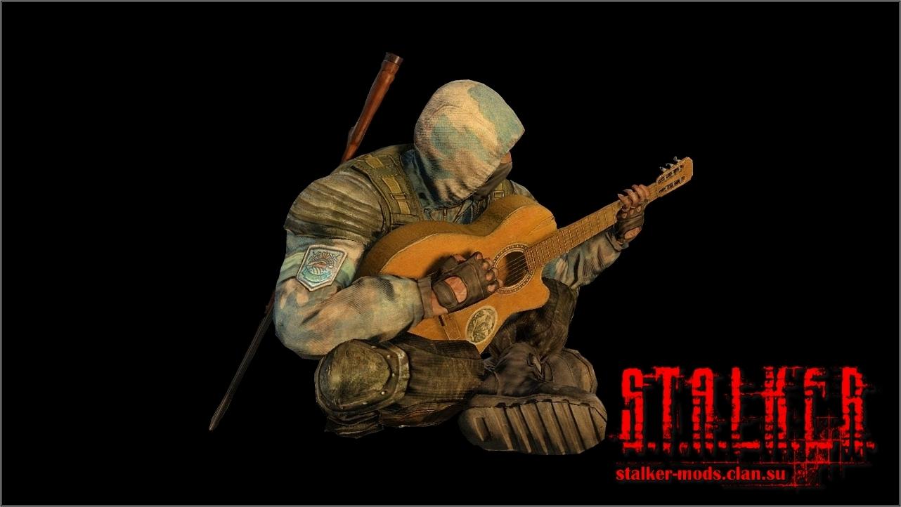 Сталкер - Частушки под гитару
