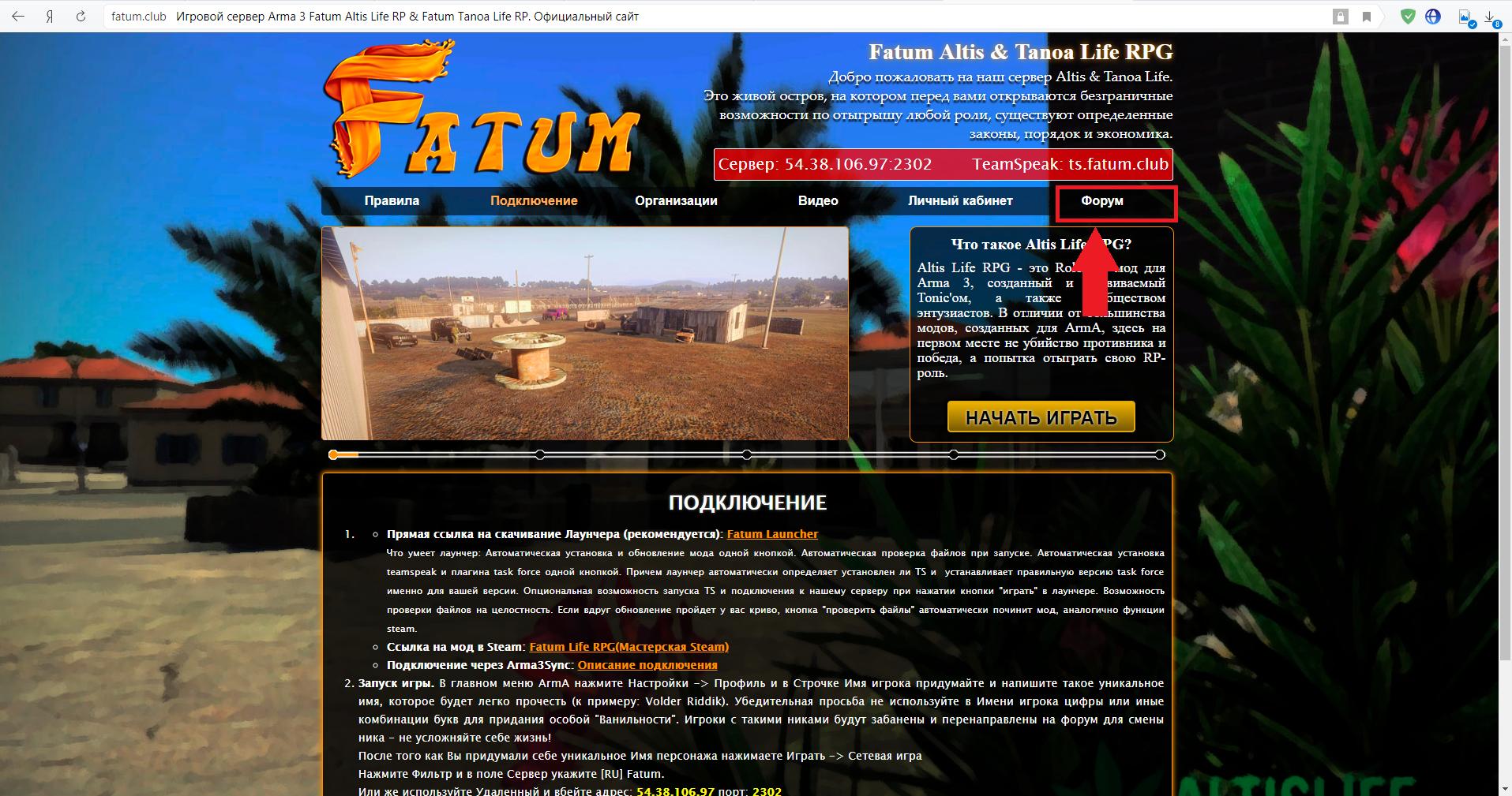 Altis life Fatum как играть