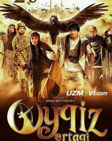 Oyqiz Ertagi o'zbek kino HD