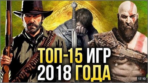 TOP-15 ЛУЧШИХ игр 2018 года