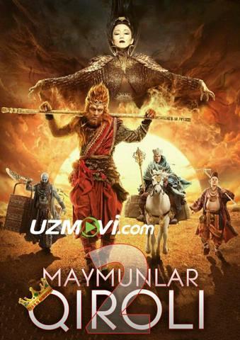 Maymunlar qiroli 2 / король обезьян 2