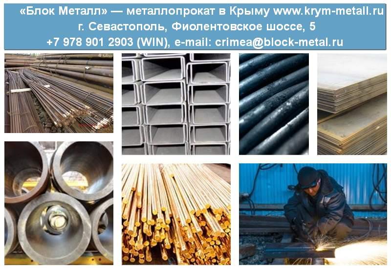 Крым. Металл. Металлопрокат 25046113