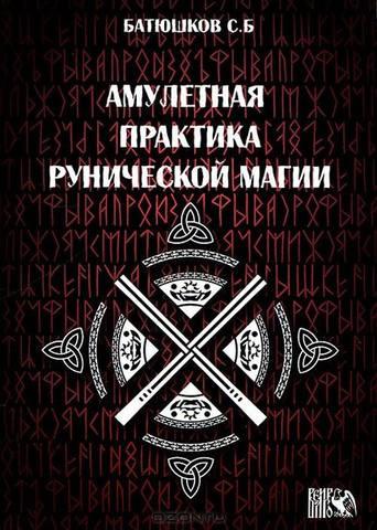 Амулетная Практика Рунической Магии - Сергей Батюшков 25089187_m