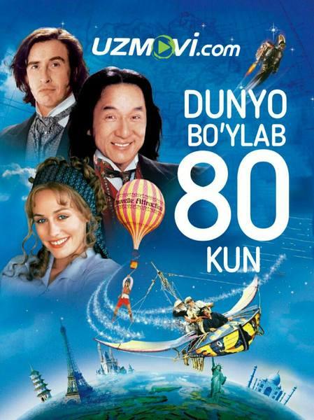 Dunyo Bo'ylab 80 kun / 80 дней вокруг света