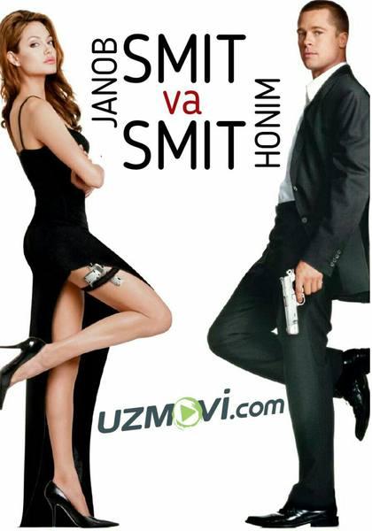 Janob Smit va Smit honim / мистер и миссис смит