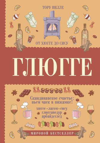 Обложка книги Книга-тренд - Вилле Т. - Глюгге. Скандинавское счастье: пьём чаёк в пижамке! От хюгге до сису [2017, FB2, RUS]