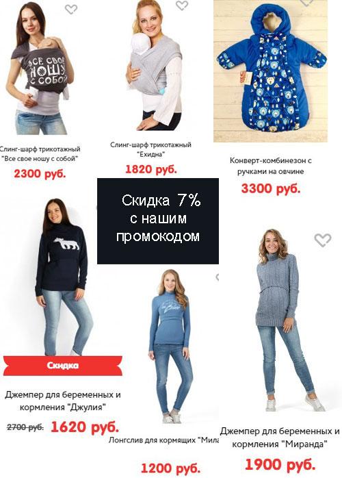 Промокоды Пупс.ру. Скидка 7% на весь заказ