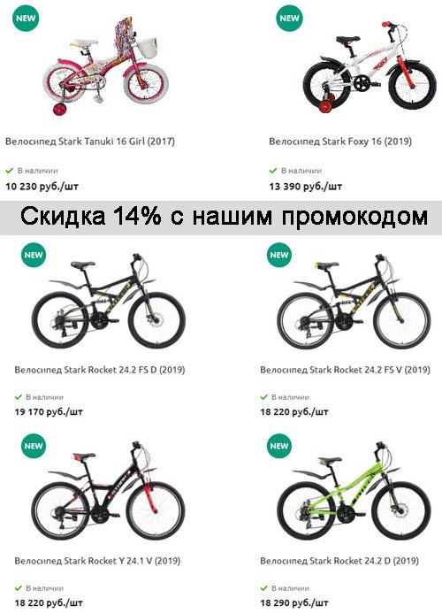 Промокод ВелоШоп (velo-shop.ru). Скидка 14% на все велосипеды Stark 2019 года