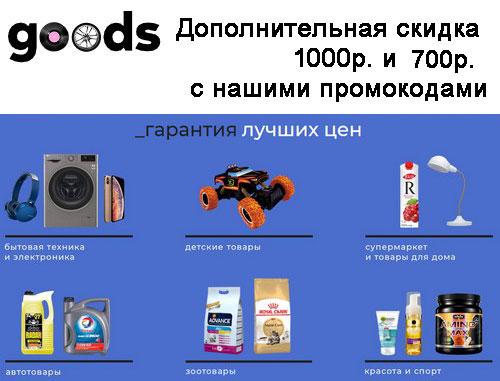 c5f848b0f463 Промокоды goods - Скидка 1000 руб. и 700 руб. на весь заказ • Январь ...