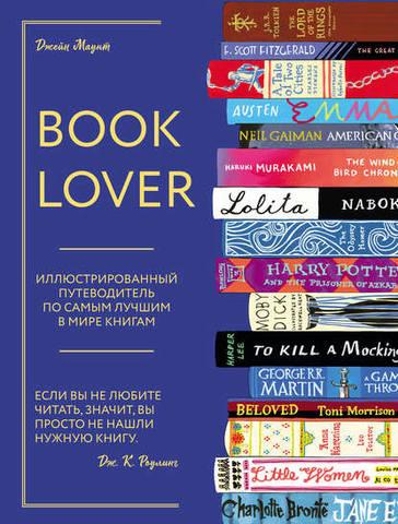 Booklover. Когда влюблён в книги! - Маунт Дж. - Booklover. Иллюстрированный путеводительпо самым лучшим в мире книгам [2019, PDF, RUS]