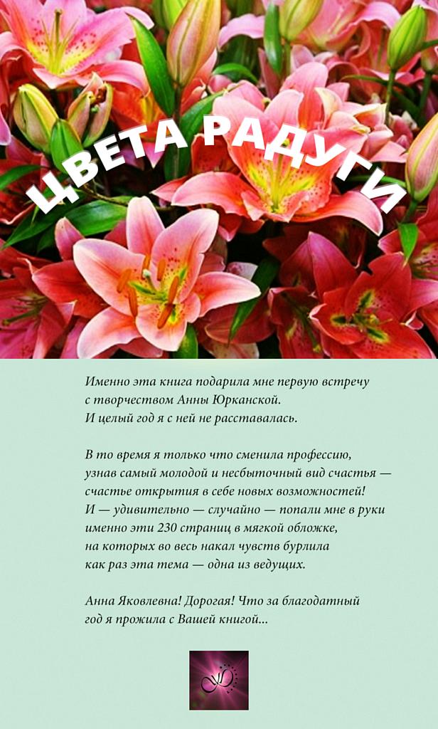 Посвящение Анне Юрканской к ее книге Цвета радуги от Леры Сейгиной, 2000 г.