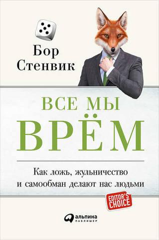 Обложка книги Стенвик Б. - Все мы врём: Как ложь, жульничество и самообман делают нас людьми [2016, FB2, RUS]