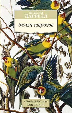 Азбука-Классика. Non-Fiction - Даррелл Дж. - Земля шорохов [2017, FB2 / EPUB / PDF, RUS]