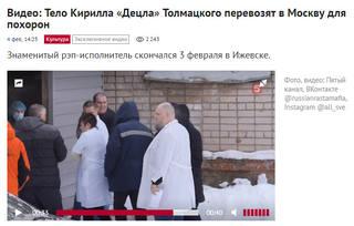 http://images.vfl.ru/ii/1549368399/2f4f5260/25263607_m.jpg