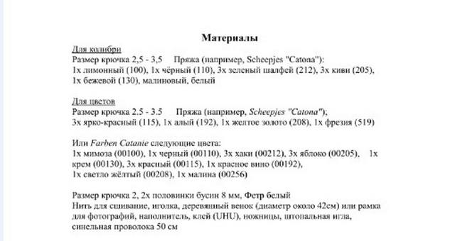 Колибри на гибикусе от mala-designs 18.02.-18.04. 25265916_m