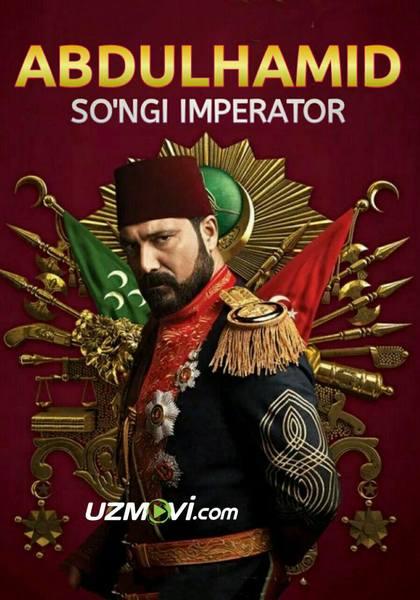 Abdulhamid So'ngi imperator / право на престол абдулхамид
