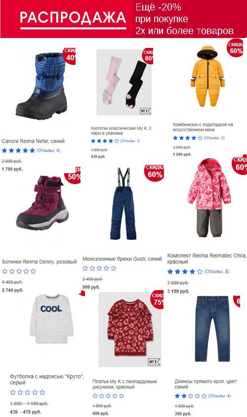 Промокод Mothercare (мазекее). Дополнительно -20% к распродаже. Скидка 500 руб. на одежду и обувь