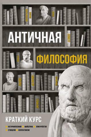 Обложка книги Простыми словами pro - Пронина Е. Н. - Античная философия. Краткий курс [2018, FB2, RUS]