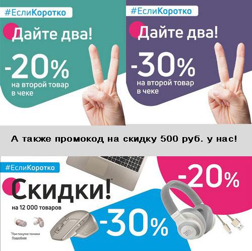 Промокод КЕЙ. Скидка 500 руб. на весь заказ, -20% или 30% на второй товар в чеке