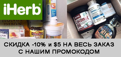 Промокод iHerb. Скидка -10% и $5 новым покупателям, -10% всё для красоты и другие товары