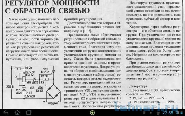 http://images.vfl.ru/ii/1549543750/9869a792/25293783_m.jpg