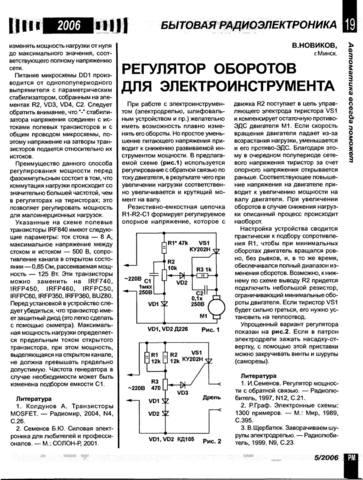 http://images.vfl.ru/ii/1549543778/4eb74167/25293817_m.jpg