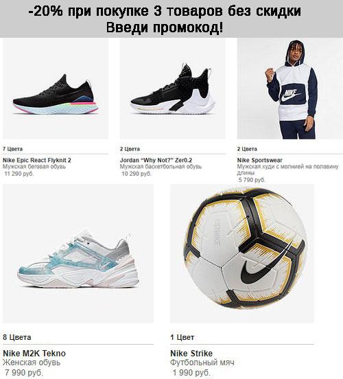 Промокод Nike. -20% при покупке 3 товаров без скидки