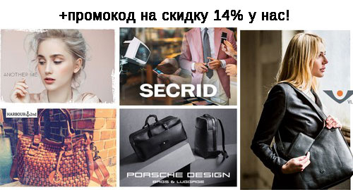 Промокод Lederoase. Скидка 14% на весь заказ
