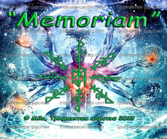 Став Memoriam-Осознание - Тридевятое Царство