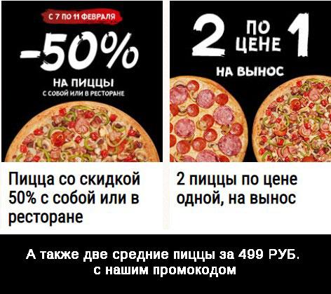 Промокоды Dominos Pizza. Скидка 50% на весь заказ + вторая пицца в подарок!