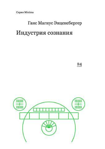 Обложка книги Minima #24 - Энценсбергер Х. М. - Индустрия сознания. Элементы теории медиа [2016, FB2/EPUB/PDF, RUS]