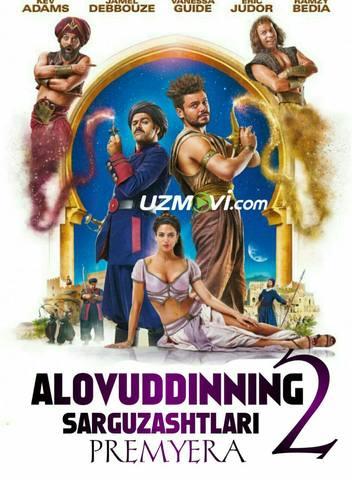 Alovuddinning sarguzashtlari-2 / приключения аладдина 2018