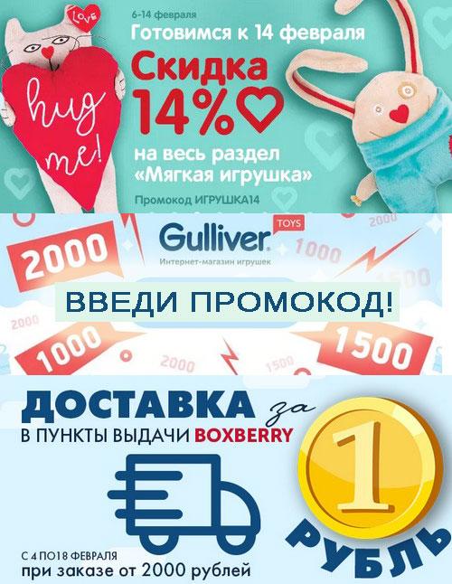 Промокоды Gulliver-Toys. Скидка до 2 000 руб. на весь заказ