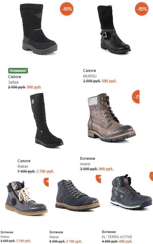 Промокод Ferlenz. Распродажа обуви, скидка до 80%