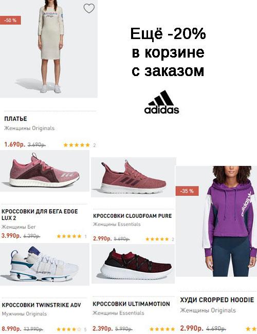 Промокод adidas. Дополнительная скидка 20% на всю красную, белую и розовую одежду и обувь в разделе Outlet