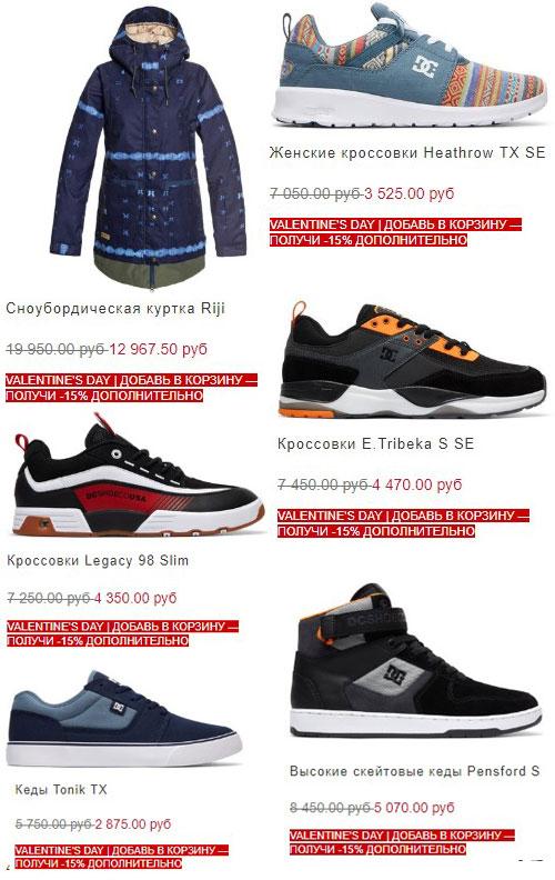 Промокод DC Shoes (dcrussia.ru). Дополнительно -15% на товары со скидкой