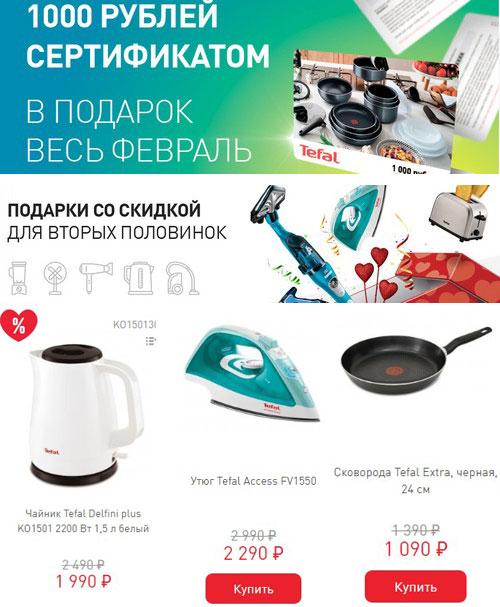Промокод TEFAL. 1000 руб. в подарок. Скидка 10% на весь заказ
