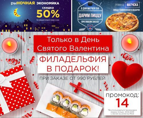 Промокод 2 Берега. Cкидка 30%, 40% и 50% на пиццу, второе блюдо в подарок, пицца чемпионСКАя в подарок и др.