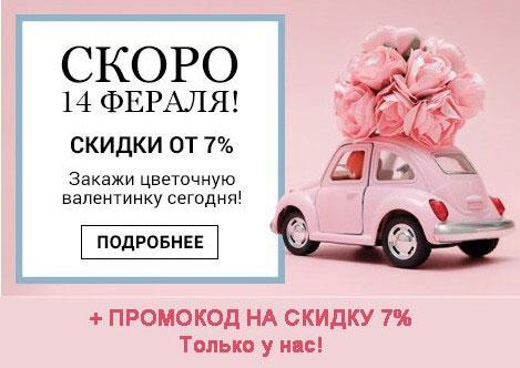 Промокоды Grand-Flora.ru. Скидка 7% и 200 руб. на весь заказ