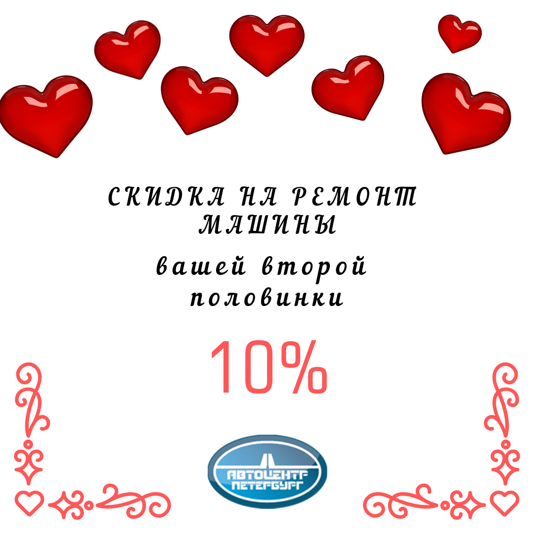 Акция в честь праздника Дня Святого Валентина