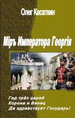 Скачать Мiръ Императора Георгiя (3 книги)