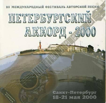 Петербургский Аккорд 2000