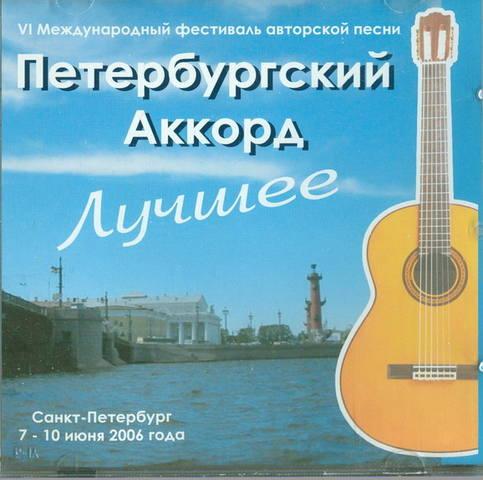 Петербургский Аккорд 2006. Лучшее